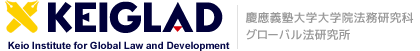 KEIGLAD-Keio Institute for Global Law and Development